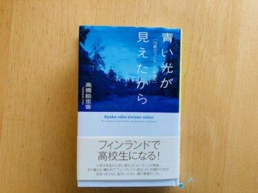 読書量と読解力の関係【フィンランドと日本の教育の違い】